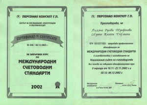 Бухгалтерская фирма SLZ имеет сертификат по Международным бухгалтерским стандартам No 50/06.12.2002г.