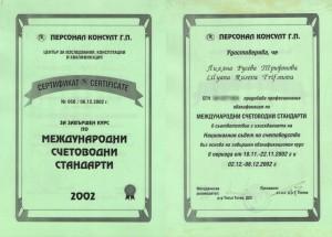 Счетоводна къща SLZ притежава сертификат по Международни счетоводни стандарти № 50/06.12.2002 г.